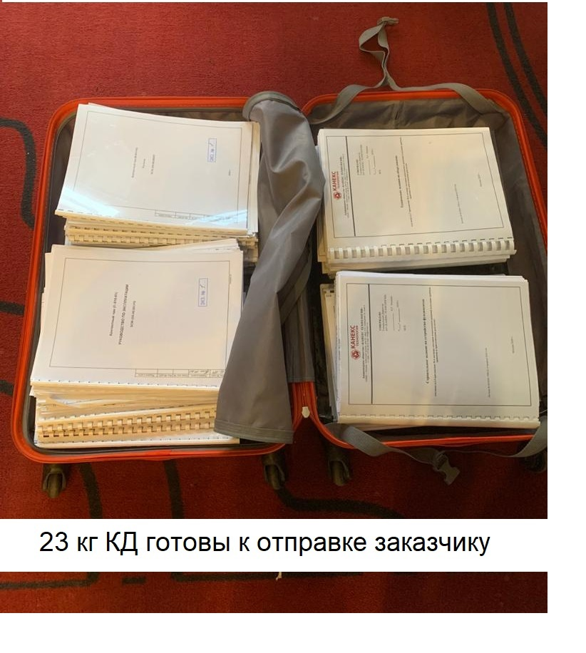 23 кг КД готовы к отправке заказчику.jpg